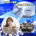 ブルーマウンテンブレンド入「冬の温もり福袋」9種の厳選コーヒー大盛2.1kg!※ギフト対応不可★2セット以上のご購入…