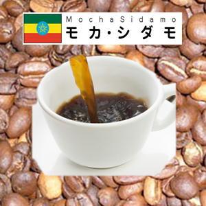 自家焙煎モカ・シダモ200g