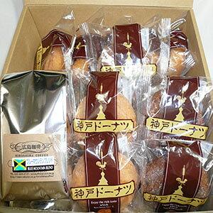 神戸ドーナツコーヒーセット懐かしい味の神戸ドーナツと珈琲専門店自慢の香り高いブルーマウンテンブレンドコーヒー約20杯分