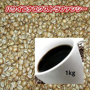自家焙煎コーヒー「ハワイコナ・エクストラファンシー」1kg