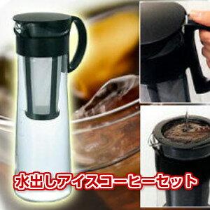 手軽にカフェの味!水出しアイスコーヒーセット【8杯用】P11Sep16
