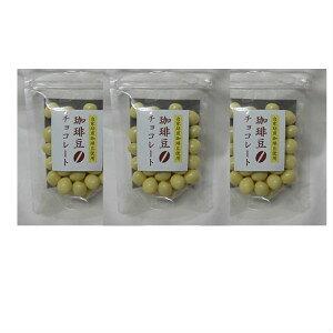 珈琲専門店の自家焙煎コーヒー豆を使用した「珈琲豆チョコレート(ホワイトチョコ)」3袋セット
