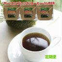 ポイント10倍ヤーコンブレンドコーヒーSUPER!お待たせ便利な定期便!