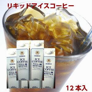 まろやかさの中にコクがある「喫茶店のアイスコーヒー(無糖)」(1L×12本)※こちらのセットはあす楽未対応です