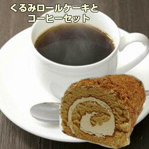 くるみロールケーキと珈琲の福袋送料無料で3,480円!ケーキとコーヒー2種類(400g)