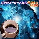 世界のコーヒー大集合!厳選コーヒー10種=合計2kg(たっぷり約200杯分)が送料無料で!3,400円!