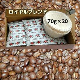 自家焙煎コーヒー「ロイヤルブレンド」オフィス用(70g×20袋)