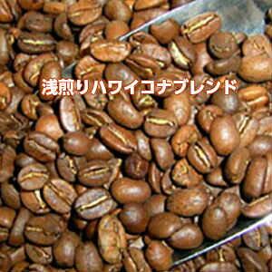 自家焙煎コーヒー「浅煎りハワイコナブレンド」200g