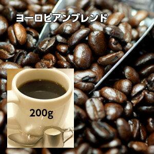 自家焙煎コーヒー「ヨーロピアンブレンド」200g
