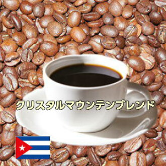 Cuba rare coffee beans used in luxury! Mountain blend with 1 kg (about 100  minutes)! * For non-gift