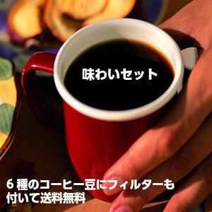 【送料無料】コーヒー「味わいセット」【あす楽対応_中国】【あす楽対応_九州】【あす楽対応_関東】【あす楽対応_東海】【あす楽対応_近畿・関西】【あす楽対応_北陸】【RCP】