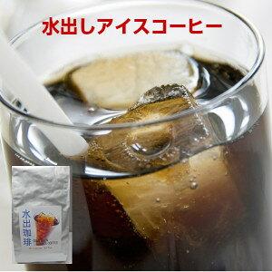 専用器具なしで水出しアイスコーヒーが作れるパック!水出珈琲(5袋入)約35杯分