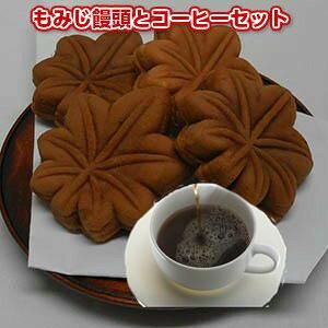 【広島銘菓セット】【広島名物】もみじ饅頭とコーヒーのセット「広島」【RCP】