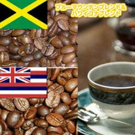 ブルーマウンテンブレンド&ハワイコナブレンド「贅沢コーヒー福袋」希少なコーヒー豆を贅沢にブレンドした2種、合計大盛2kgセット!※ギフト対応不可