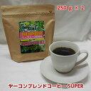パワーアップダイエットコーヒー!ヤーコンブレンドコーヒーSUPER!(250g×2/約50杯分)
