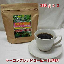 本当に美味しいダイエットコーヒー新お試しセット「ヤーコンブレンドコーヒーSUPER!」250g×2ギフト対応不可