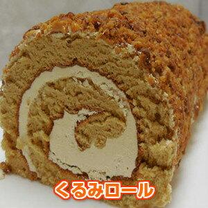 コーヒーによく合うくるみロールケーキ【RCP】