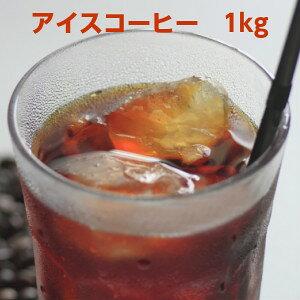 専門店のアイスコーヒーは一年中美味しい!アイスコーヒーブレンド1kg福袋※ギフト対応不可