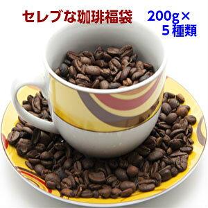最高級コーヒー豆の5つの贅沢「セレブ」各200gセット【RCP】