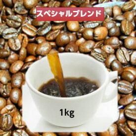 自家焙煎コーヒー「スペシャルブレンド」1kg(約100杯分)
