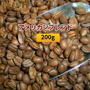 自家焙煎コーヒー「アメリカンブレンド」200g