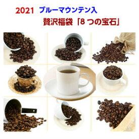 2021贅沢福袋「8つの宝石」8種の希少なコーヒー豆、各100gセット贅沢なコーヒーを詰め合わせて送料無料!