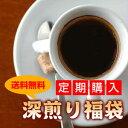 【定期購入】深煎り福袋たっぷり1.75kgの深煎りコーヒー豆が毎回2,850円で届きます!