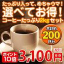 【週末限定ポイント10倍】たっぷり入って、めちゃウマ!選べてお得!コーヒーたっぷり2kgセット