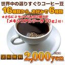 【ポイント10倍】「コーヒー専門店の選りすぐり福袋」コーヒー豆たっぷり1.2kgがお手頃価格で、もちろん、送料無料!★2セット以上のご購入で「メキシコアルツーラ...