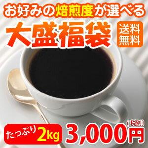 焙煎度選べる大盛2kg福袋たっぷり約200杯分!広島よりお届けします!送料無料!★2セット以上のご購入でもれなく「カフェブレンド100g」プレゼント!(同一住所・同一発送日に限ります)