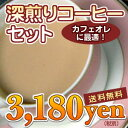 深煎りコーヒー豆コーヒー「ブラウンゴールドセット」送料無料!【RCP】