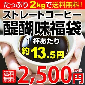 【ポイント10倍】ストレートコーヒーの醍醐味福袋は送料無料!たっぷり2kg!約200杯分詰め込んで2,500円!★2セット以上のご購入で「スペシャルブレンド100g」付!(同一住所・同一発送日に限ります)