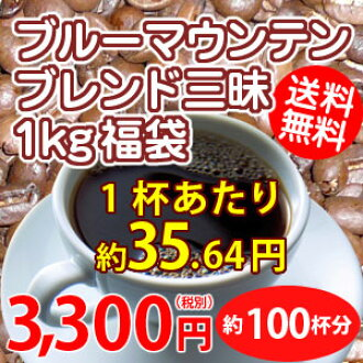 Blue Mountain blend galore 1 kg (100 minutes of bliss in 2,400 Yen! Per * cheap gifts for disabled