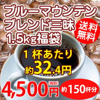 Blissful Blue Mountain blend absorbed in large serving 2 kg bags! About 200 servings in 3,100 yen! Per * cheap gifts for disabled