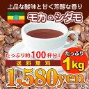 【ポイント10倍】上品な酸味と甘く芳醇な香り「モカ・シダモ」たっぷり1kg(約100杯分!)送料無料!!★2セット以上…