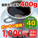 送料無料!お試しコーヒー福袋1,000円ポッキリでたっぷり400g(約40杯分)★2セット以上のご購入で「スペシャルブレン…
