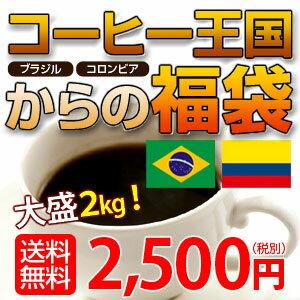 【ポイント10倍】コーヒー王国ブラジル×コロンビア大盛2kg福袋(約200杯分)入ってお手頃価格!さらに送料無料!※ギフト対応不可★2セット以上のご購入で「カフェブレンド100g」プレゼント!(同一発送日・同一住所に限ります)