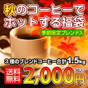 季節限定ブレンド入「秋のコーヒーでホットする福袋」3種類のブレンドコーヒー合計1.5kg(約150杯分)詰め込んで、コ…