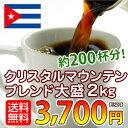 キューバ コーヒー クリスタルマウンテンブレンド たっぷり