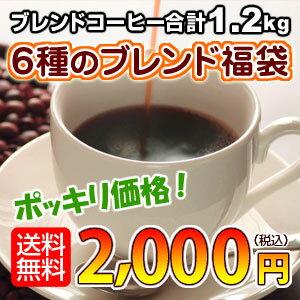 「6種類のブレンドコーヒー福袋」合計1.2kg(約120杯分)2,000円ポッキリ送料無料!