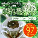 カフェイン97%カット!妊婦さんも安心の優しいカフェインレスコーヒー「眠れる森」ドリップバッグ(100杯分)送料無料!P11Sep16