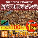 酸味と口の中に甘さを残す「浅煎りキリマンジャロ」たっぷり1kg(約100杯分!)送料無料※ギフト対応不可