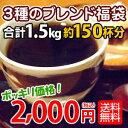 「3種類の限定ブレンドコーヒー福袋」合計1.5kg(約150杯分)=2,000円ポッキリ送料無料!★2セット以上のご購入で「モカ100g」プレゼント!(同一住所・同一発送日に限ります)