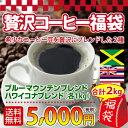 【ポイント15倍】ブルーマウンテンブレンド&ハワイコナブレンド「贅沢コーヒー福袋」希少なコーヒー豆を贅沢にブレンドした2種、合計大盛2kgセット!※ギフト対応不可