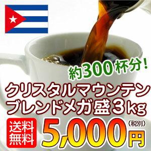キューバの希少なコーヒー豆を贅沢に使用!「クリスタルマウンテンブレンド」メガ盛3kg(約300杯分)送料無料!※ギフト対応不可