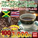 ブルーマウンテンブレンド&ハワイコナブレンド希少なコーヒー豆を贅沢にブレンドした2種、合計たっぷり1kg(約100杯分)!※ギフト対応不可★2セット以上のご購入で「ドミニカ100g」プレゼント!(同一