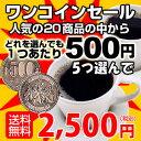 【ポイント10倍】ワンコイン×5「選べるコーヒー福袋」※20種類の中からお好みで選べる福袋