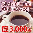 コーヒー ブレンドチョイスセット