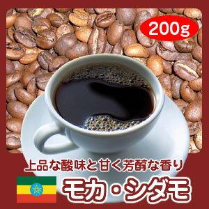 自家焙煎コーヒー「モカ・シダモ」200g