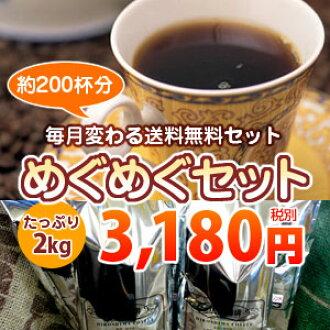 "Review of 2200! Coffee beans 2 kg ' of 10-Megu-Megu set ""total 9,546 Yen so far less than half! 2,980 Yen 10P13oct13_b."